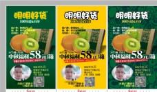 獼猴桃個人海報