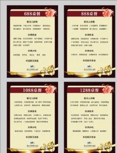 酒店包桌菜单