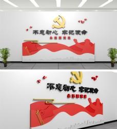 立体党建文化墙党员活动室文化墙设计