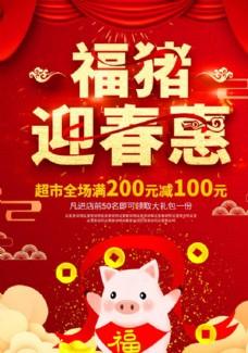 猪年  宣传单  新年