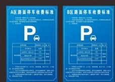 停车告知 停车标 收费停车