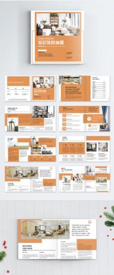 家居装修画册整套