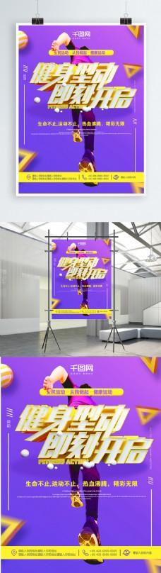 C4D全民运动健身房减肥促销海报
