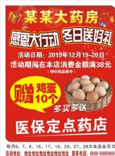 藥房 藥店傳單 海報DM 藥品