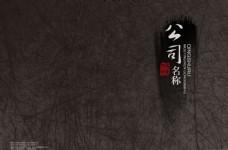 企业画册 中国风