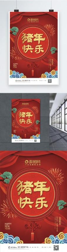 红色喜庆春节祝福企业宣传海报