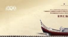 中国建筑史学年会汇编封面