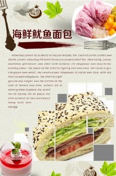 海鮮魷魚面包