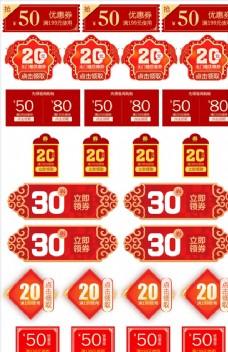 中國風春節喜慶價格標簽素材
