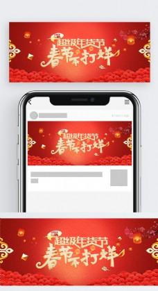 电商淘宝春节不打烊数码电器公众号封面