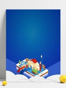 蓝色卡通寒假培训班招生背景