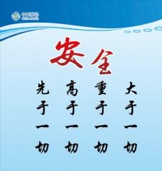 中国移动安全文化5
