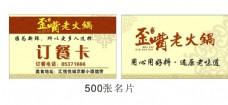 火锅订餐卡