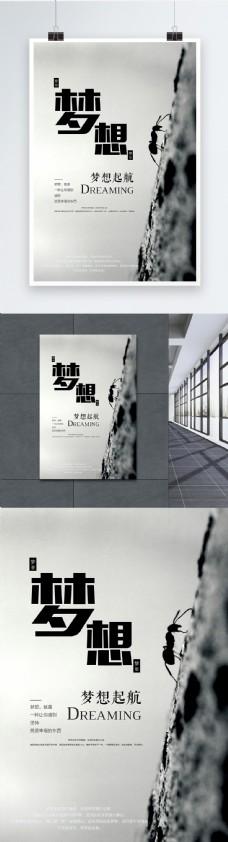 梦想起航坚持不懈努力奋斗企业宣传海报