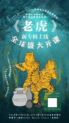 老虎专辑制作海报