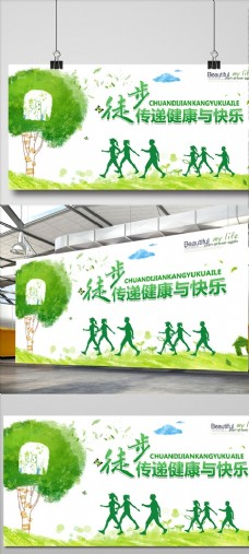 绿色 徒步 健身 减排
