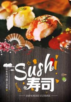 壽司宣傳單