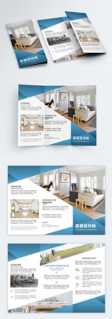 家居宣传册三折页