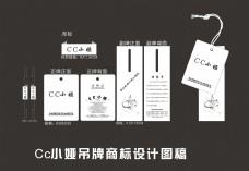 CC小娅商标吊牌设计稿