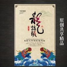 中国节气龙抬头