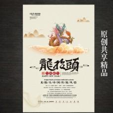 中国传统节气龙抬头海报