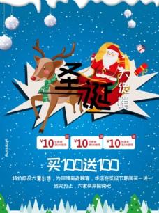 蓝色圣诞节海报