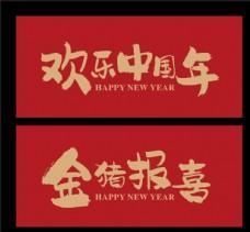 新年字体设计