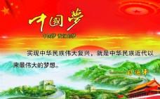 中国梦   我们的梦