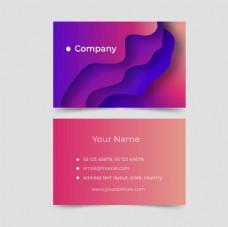 彩色抽象名片模板