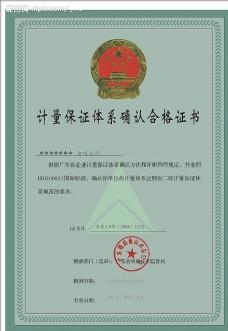 质量保证体系确认合格证书