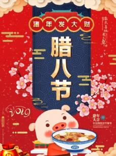 2019腊八节节日海报