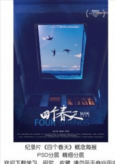 纪录片四个春天 概念分层海报