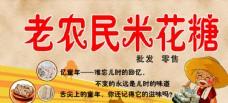 米花糖 海报