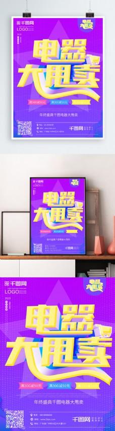 电器大甩卖家电促销大气c4d原创创意海报