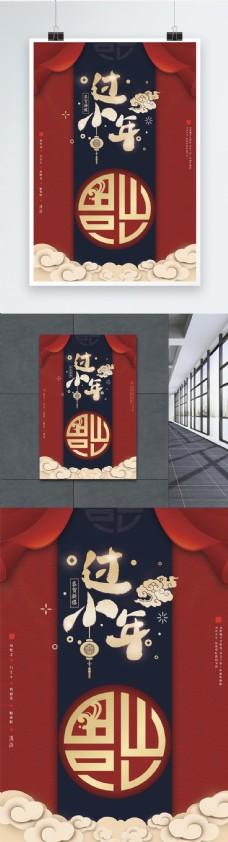 国际中国风过小年节日海报设计