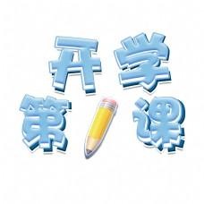 千库原创开学第一课艺术字