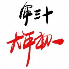 年三十大年初一手写毛笔书法艺术字