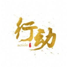 寒衣节黑色中国风艺术字