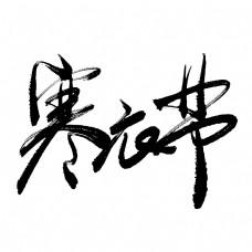 寒衣节手写毛笔书法艺术字