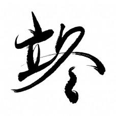 立冬手写毛笔书法艺术字