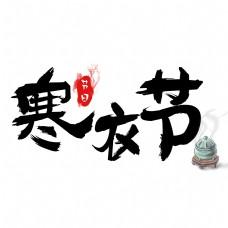 寒衣节水墨毛笔中国风艺术字