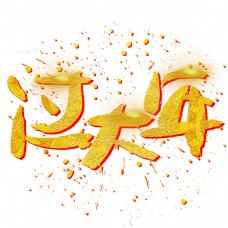 过大年手写手绘金色金沙书法艺术字