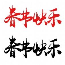 春节快乐手写毛笔书法艺术字