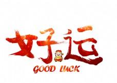 好运红色毛笔书法创意艺术字设计