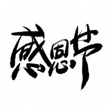 感恩节手写毛笔书法艺术字