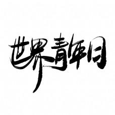 世界青年日手写毛笔书法艺术字