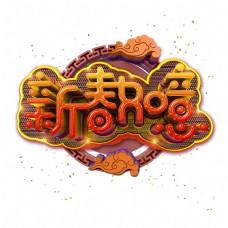新春如意立体炫酷金色艺术字