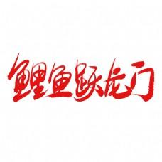 鲤鱼跃龙门手写毛笔书法艺术字