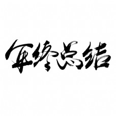年终总结手写毛笔书法艺术字