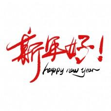 新年好手写毛笔书法艺术字